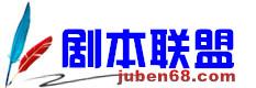 小品剧本_搞笑年会小品相声剧本大全_中国剧本联盟--剧本网